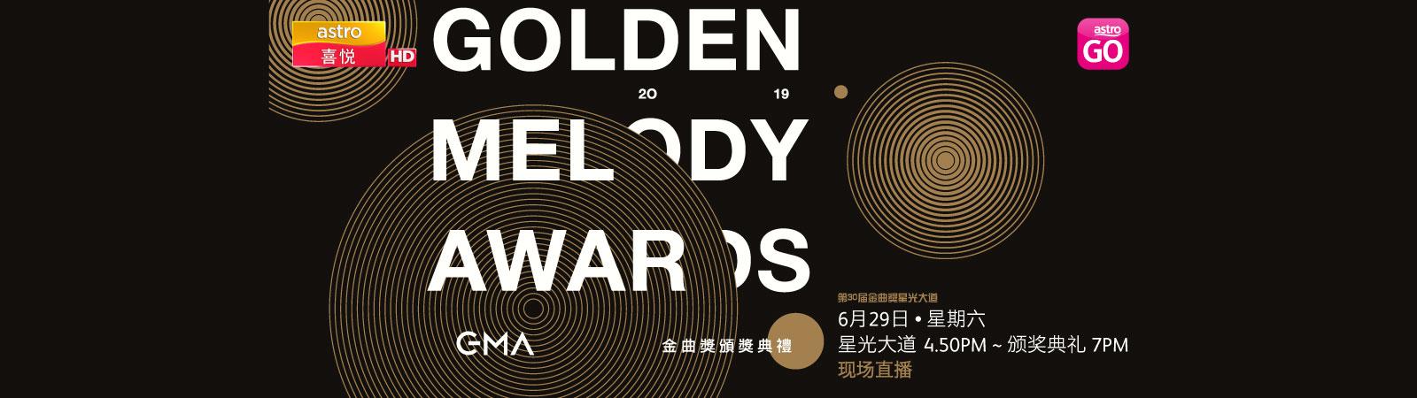 金曲奖颁奖典礼现场直播 30th Golden Melody Awards LIVE