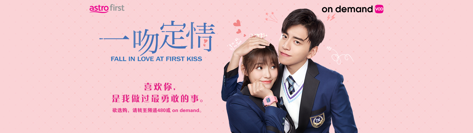 Fall In Love At First Kiss