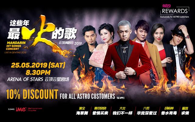Mandarin Hit Songs Concert 这些年最火的歌