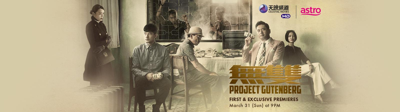 Project Gutenberg Premiere