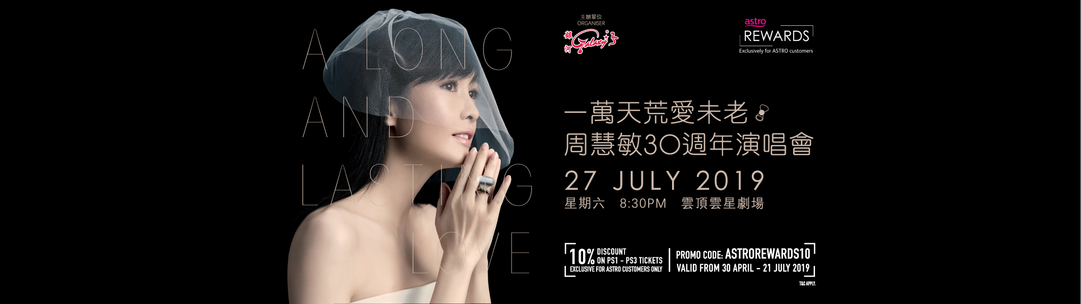 Vivian Chow <A Long And Lasting Love> Live in Genting